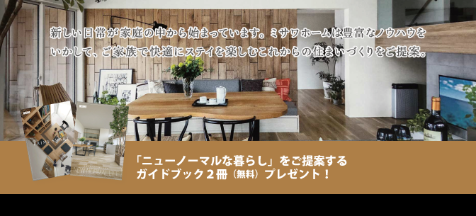 選べるマイホーム大感謝祭