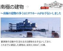 南極の建物