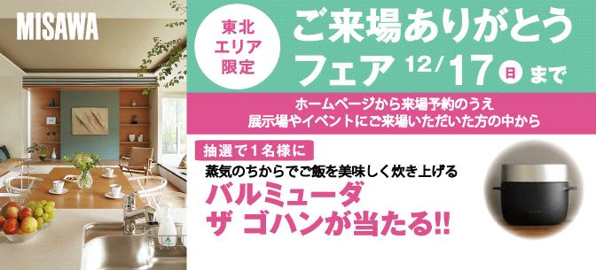201710_ご来場フェア