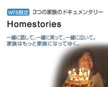 ホームストーリーズ