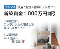 1,000万円キャンペーン