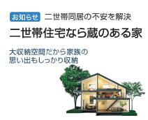 二世帯住宅なら蔵のある家