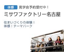 ミサワホーム 名古屋ファクトリー