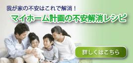 戸建賃貸住宅オーナーキャンペーン