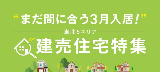 """""""まだ間に合う3月入居!""""建売情報特集(東北6エリア)"""