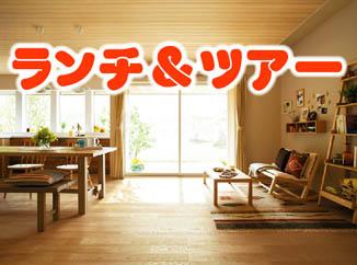ランチ&ツアー【7/16(日)】開催!