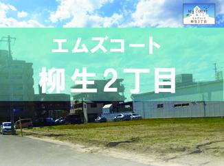 【建築条件付宅地】5区画販売中