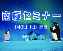 南極  セミナー  4月