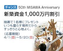 新築資金1000万円割引