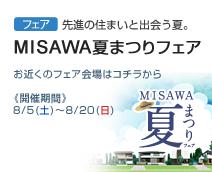 misawa夏祭り