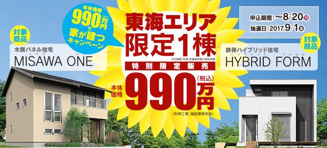 ミサワホーム東海エリア限定特別限定販売 本体価格990万円(税込)で家が建つキャンペーン