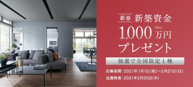 新築資金1000万円プレゼントキャンペーン