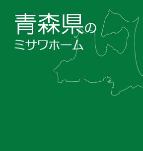 青森県のミサワホーム