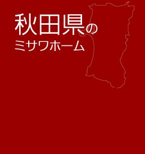 秋田県のミサワホーム