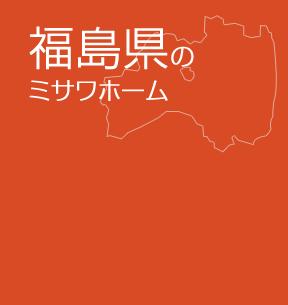 福島県のミサワホーム