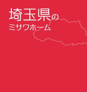 埼玉県のミサワホーム