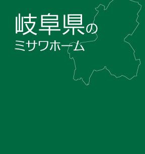 岐阜県のミサワホーム