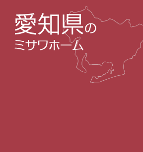 愛知県のミサワホーム