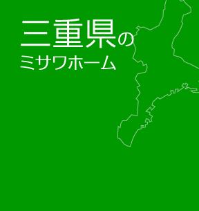 三重県のミサワホーム