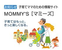 子育てママのための情報サイトマミーズ