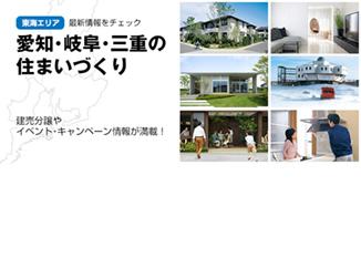 愛知‣岐阜‣三重の住まいづくり
