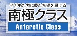 子どもたちに夢と希望を届ける 南極クラス