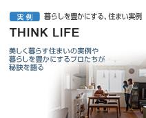 実例 TINK LIFE