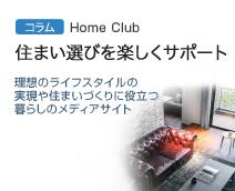 新築資金1,000万円プレゼント