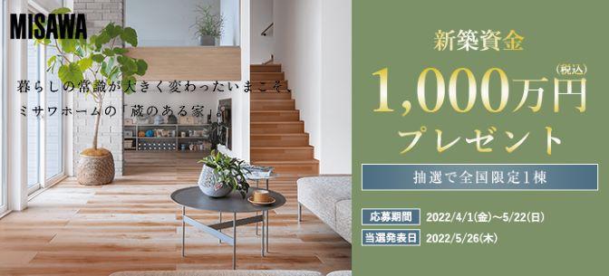 新築資金1000万円キャンペーン