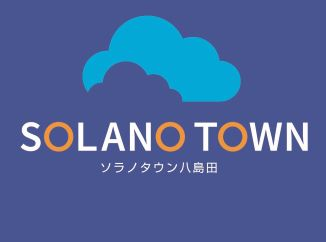 ソラノタウン八島田