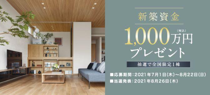 WEB1000万円キャンペーン202010