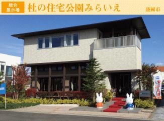 GENIUS 彩日の家