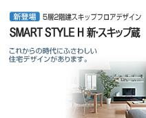 新SMARTSTYLE H