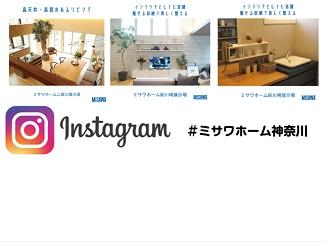 公式Instagram【神奈川支社】