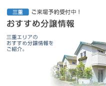 ミサワホーム 三重県分譲