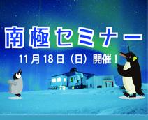 南極 セミナー 11月