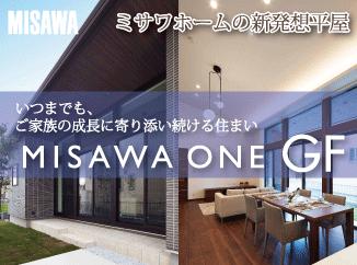 「MISAWA ONE GF」
